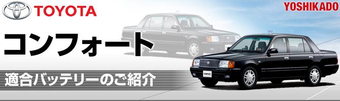 トヨタ コンフォート