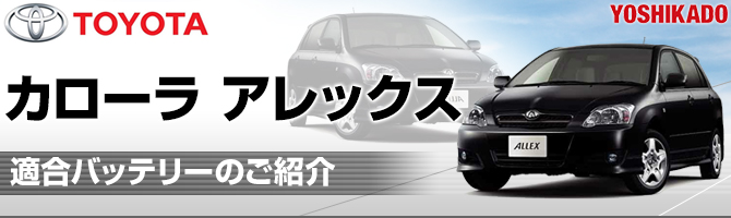 トヨタ カローラアレックス