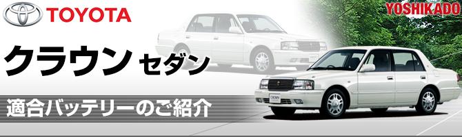 トヨタ クラウン セダン