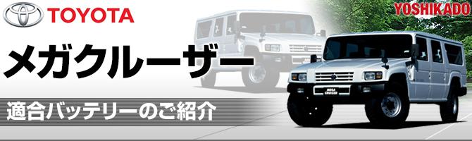 トヨタ メガクルーザー
