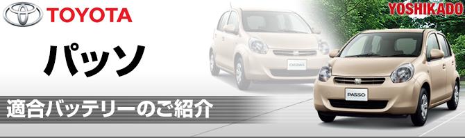 トヨタ パッソ
