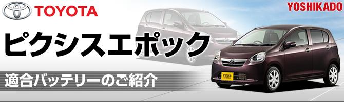 トヨタ ピクシス エポック