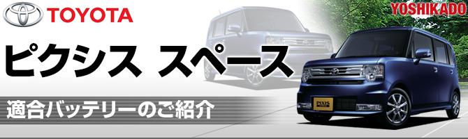 トヨタ ピクシス スペース