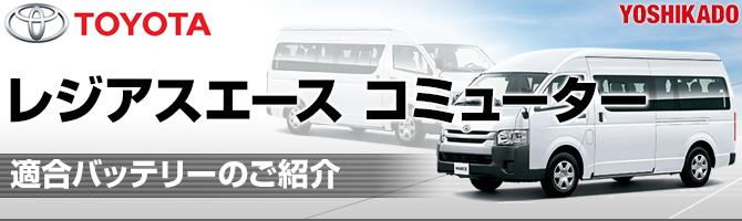 トヨタ レジアスコミューター