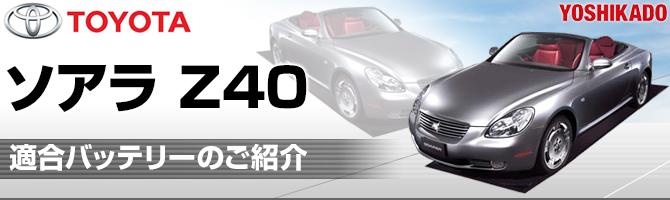 トヨタ ソアラ Z40