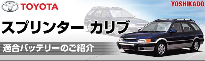 トヨタ スプリンターカリブ