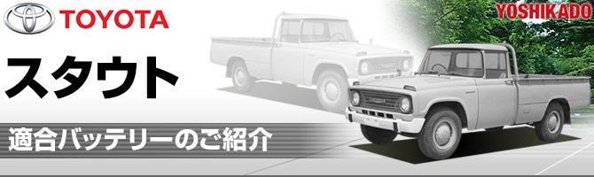 トヨタ スタウト