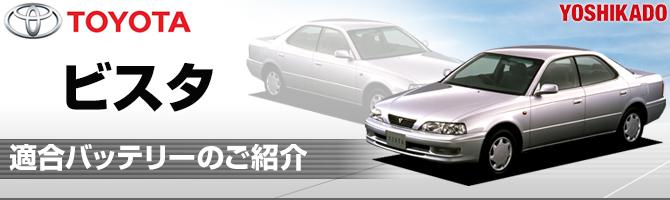 トヨタ ビスタ(V20)