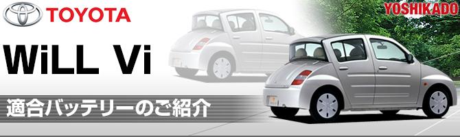 トヨタ WiLL Vi