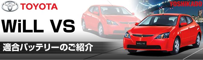 トヨタ Will VS