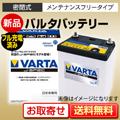 新品 国産車用バッテリー VARTA(バルタ) J-SPEC 42B19L/R