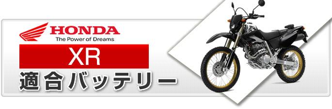 ホンダ XR