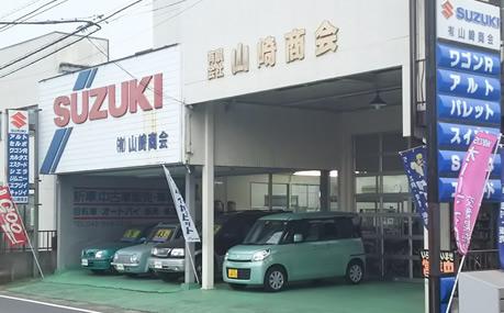 有限会社 山崎商会|所沢市小手指南 店舗