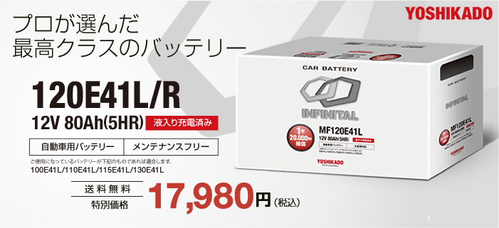 インフィニット(INFINITE)自動車バッテリー 120E41L/R
