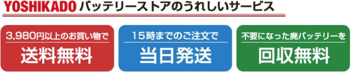 YOSHIKADOバッテリーストアのうれしいサービス