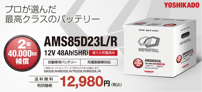 インフィニット(INFINITE)自動車バッテリー AMS85D23L/R(充電制御車対応)