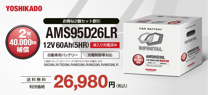AMS95D26L/R