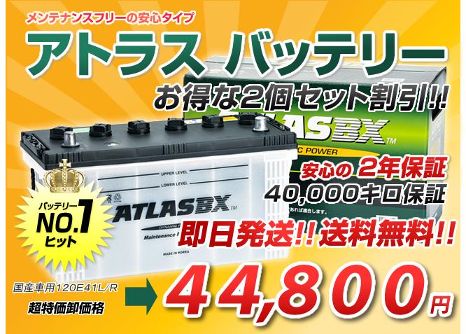 アトラスバッテリー120E41SL/R