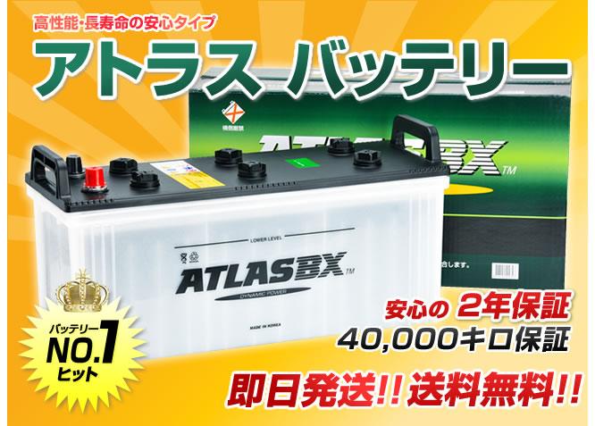 国産車バッテリー アトラス(ATLAS)130F51【2個割引セット】