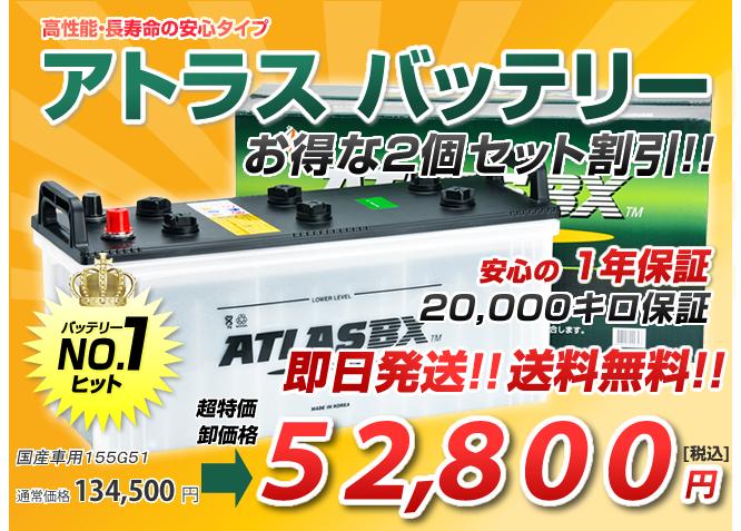 国産車バッテリー アトラス(ATLAS)155G51【2個割引セット】