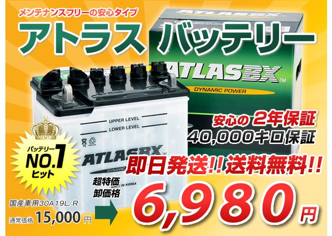 国産車バッテリー アトラス(ATLAS)30A19L/R