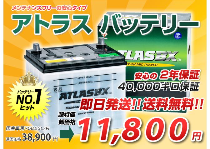 アトラスバッテリー75D23L/R