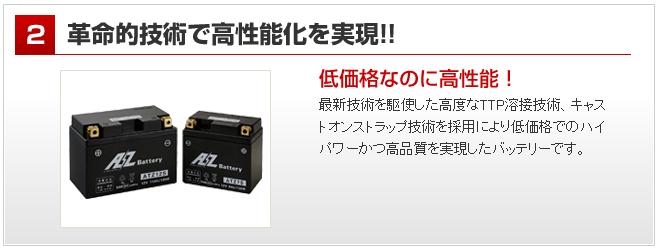 AZバッテリーの特徴2
