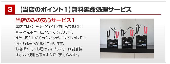 激安バッテリー市場の安心サービス1