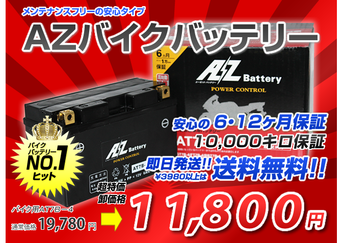 AZバイクバッテリー AZ AT7B-4