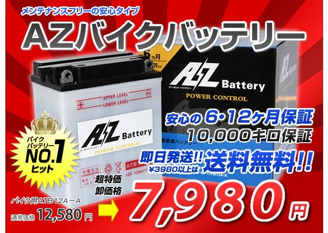 AZバイクバッテリー AZ ATB12A-A