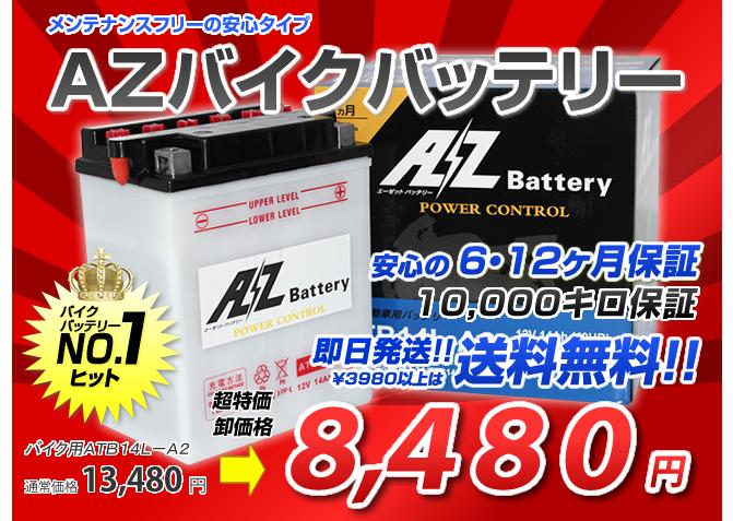 AZバイクバッテリー AZ ATB14L-A2