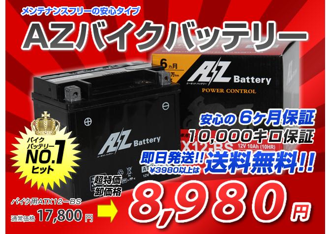 AZバイクバッテリー AZ ATX12-BS
