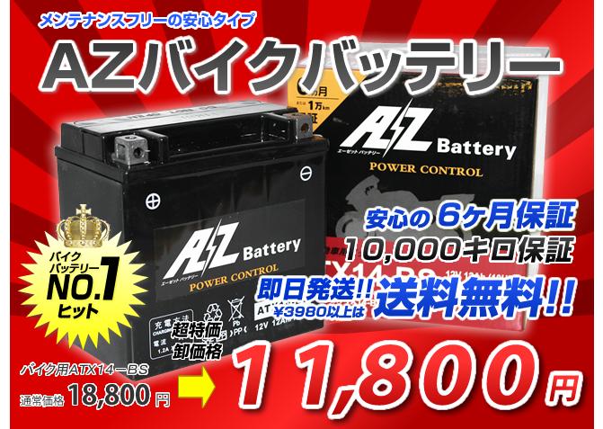 AZバイクバッテリー AZ ATX14-BS