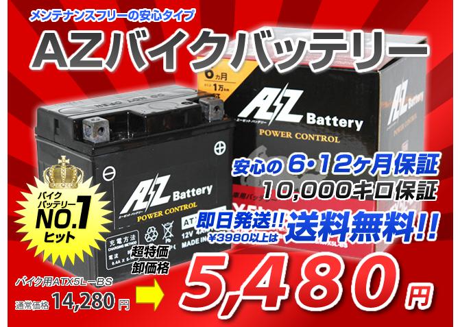 AZバイクバッテリー AZ ATX5L-BS