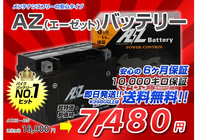 AZバイクバッテリー AZ ATX9-BS