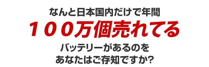 日本で一番売れているバッテリーをご体験ください
