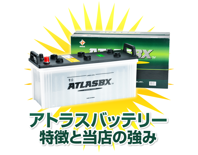 アトラスバッテリーの特徴と当店の強み