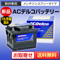 ACDelco(デルコ)欧州車バッテリー LN1