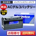 ACDelco(デルコ)欧州車バッテリー LN4