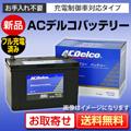 ACデルコ AMS115D31R