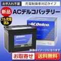 ACデルコ AMS95D26L