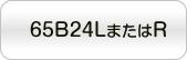 65B24LまたはR