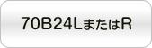 70B24LまたはR