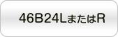 46B24LまたはR