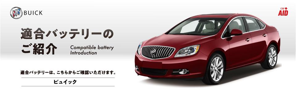 ビュイック(Buick) 適合バッテリー