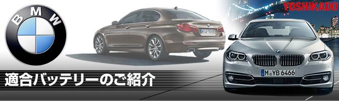 BMW適合バッテリー