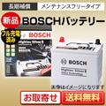 新品 国産車バッテリー BOSCH(ボッシュ) ハイテックシルバー2 HTSS-55B19L/R