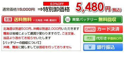 アトラスバッテリー30A19価格