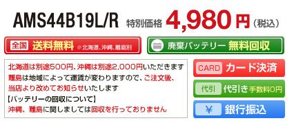 アトラスバッテリー42B19価格