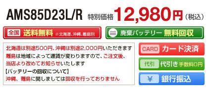 インフィニットバッテリー85D23価格